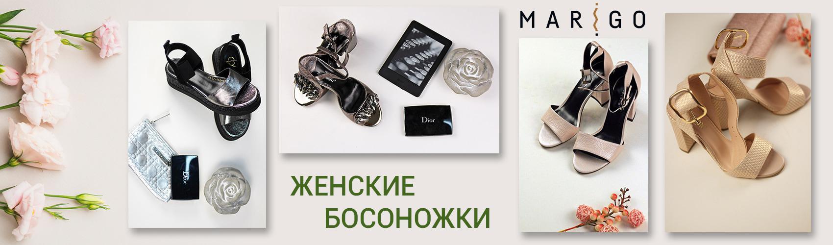 Женские босоножки купить в интернет магазине Marigo - Страница 28 6b0bb1bbd708f