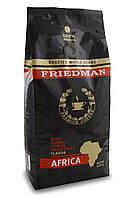 Кофе FRIEDMAN AFRICA (зерно) 1 кг.