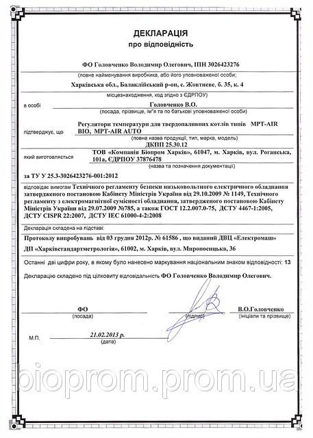 Декларация соответствия автоматики для твердотопливного котла AIR LOGIC в металлическом корпусе