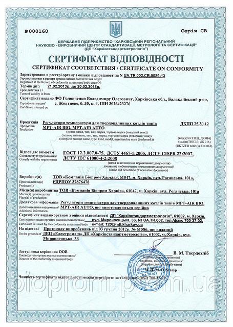 Сертификат соответствия на автоматику для твердотопливного котла AIR LOGIC в металлическом корпусе