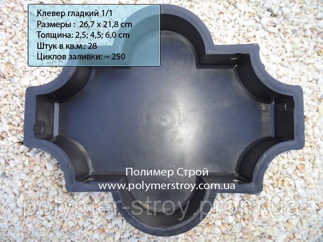 Форма для плитки Клевер Гладкий Польша