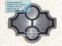 Форма для плитки Клевер Декоративный Польша