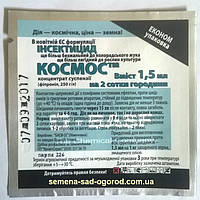Космос 1.5 мл