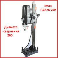 Алмазная сверлильная установка Титан ПДАКБ-260 (PDAKB-260)