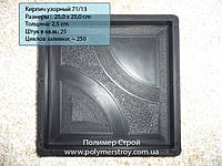 Форма 25х25 Узорная III Польша