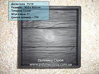 Формы Квадрат 30х30 Доска Пола Польша