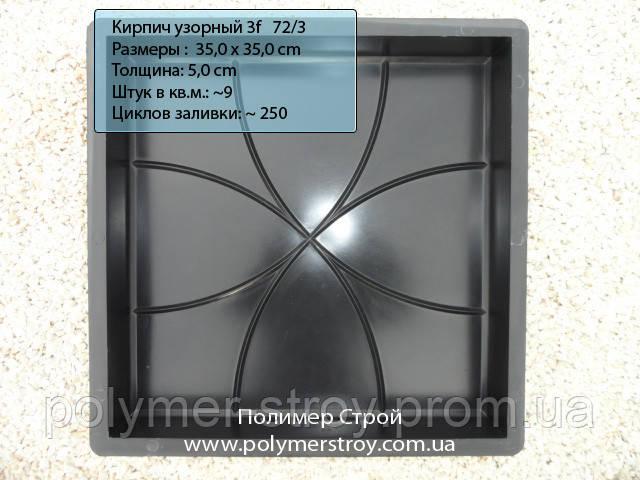 Формы Квадрат 35х35 3f Польша
