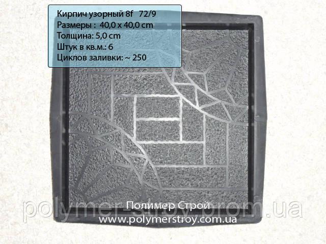 Формы Квадрат 40х40 Узорный 8f Польша