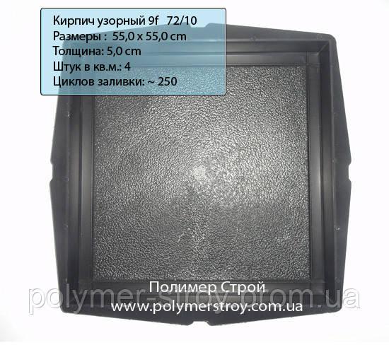 Формы Квадрат 55х55 Узорный 9f Польша