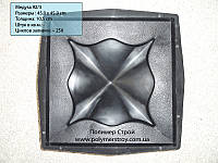 Формы Крышки на столбы 45х45 Медуза Польша
