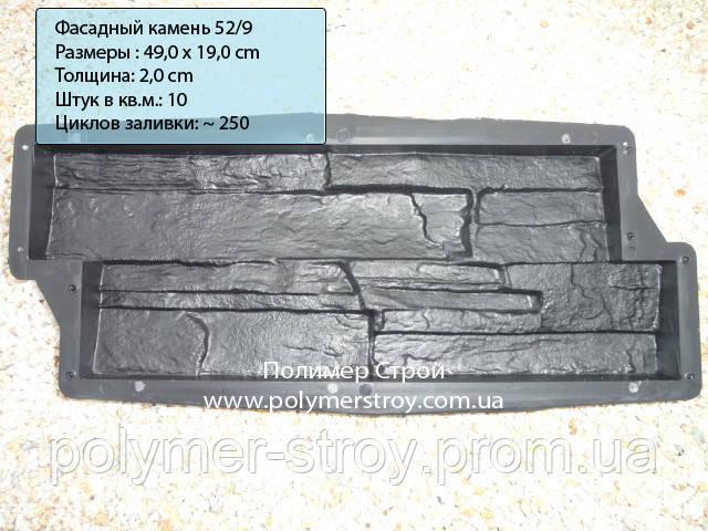 Облицовочный фасадный камень №9