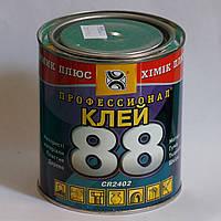 Клей 88, железная банка 650 грамм (Киев)