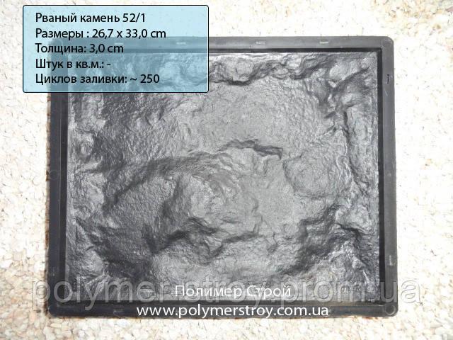 Формы Рваный камень №1 Польша