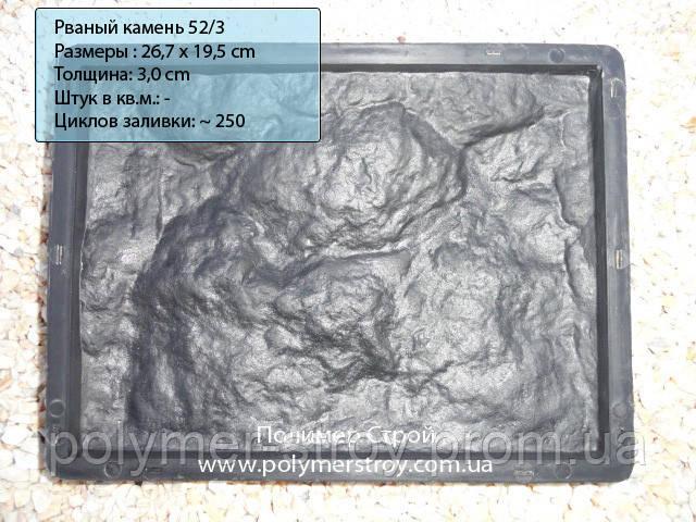 Формы Рваный камень №5 Польша