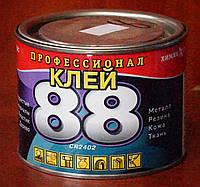 Клей 88, железная банка 350 грамм (Киев)