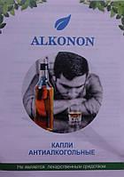 Alkonon - капли от алкоголизма (Алконон), фото 3