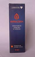 Фимозин - крем для мужчин от фимоза, фото 4