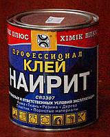 Клей Наирит, железная банка 650 грамм (Киев)