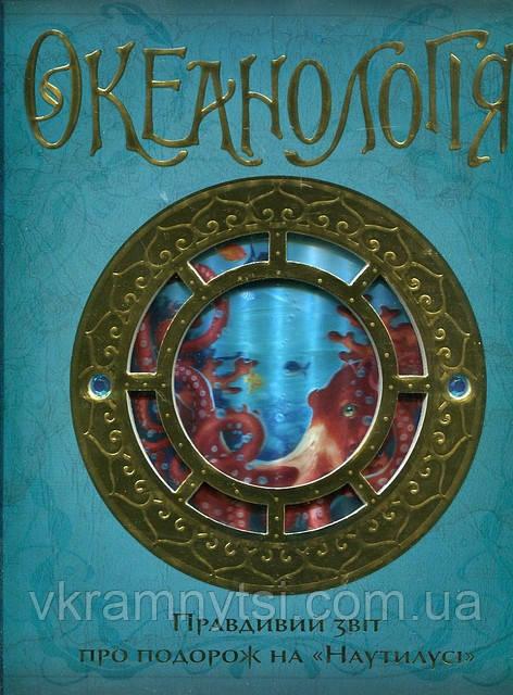 """Океанологія. Правдивий звіт про подорож на """"Наутилусі"""""""