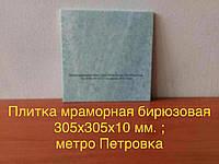 Мрамор - один из самых красивых вариантов напольного покрытия для усадьбы , квартиры , дачи или дома