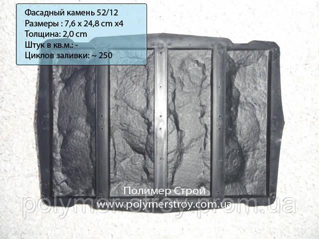 Формы Фасадный камень №2 Польша