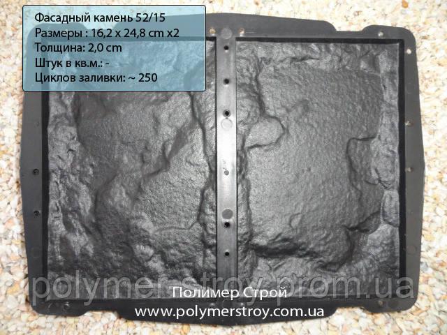 Формы Фасадный камень №5 Польша