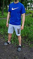"""Мужской комплект футболка + шорты Nike синего и серого цвета """""""" В стиле Nike """""""""""