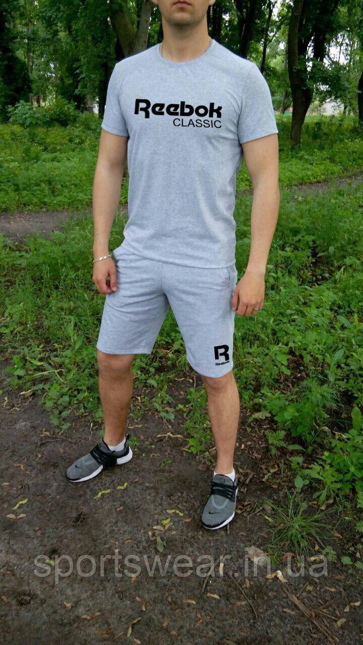 """Мужской комплект футболка + шорты Reebok серого цвета """""""" В стиле Reebok """""""""""