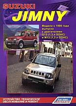 SUZUKI JIMNY   Модели с 1998 года  Устройство, техническое обслуживание и ремонт
