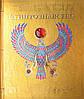 Єгиптознавство. Подарункова книга
