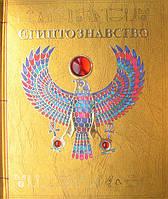 Єгиптознавство. Подарункова книга, фото 1