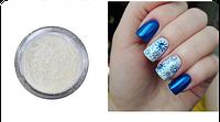 Жемчужная втирка для дизайна ногтей №15 голубая