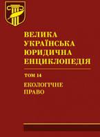 Велика українська юридична енциклопедія. У 20-ти томах. Том 14. Екологічне право. (Шкіра)