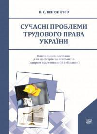 Сучасні проблеми трудового права України. Венедіктов В.С.