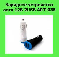 Зарядное устройство авто 12В 2USB ART-035
