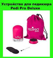 Устройство для педикюра Pedi Pro Deluxe!Акция