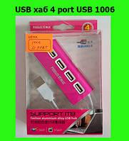 USB хаб 4 port USB 1006!Акция
