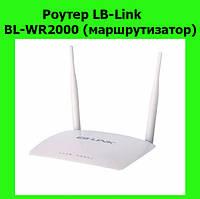 Роутер LB-Link BL-WR2000 (маршрутизатор)!Опт