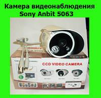 Камера видеонаблюдения Sony Anbit 5063!Опт