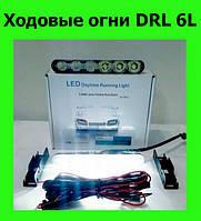 Ходовые огни DRL 6L!Акция