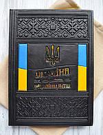 """Подарочная книга """"Україна. Все що робить нас українцями"""",в кожаном переплете."""