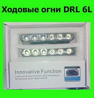 Ходовые огни DRL 6L!Опт