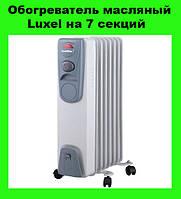 Обогреватель масляный Luxel на 7 секций!Опт