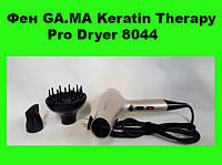 Фен GA.MA Keratin Therapy Pro Dryer 8044!Акция