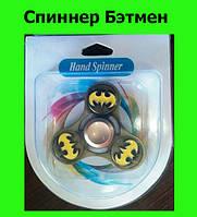 Спиннер Бэтмен