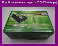 Преобразователь + зарядка 3200 W (8 Amps)