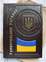 """""""Удивительная Украина"""". Подарочная книга в кожаном переплете."""