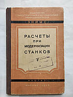 Решетов Д. Расчеты при модернизации станков