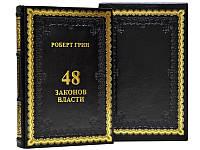 Роберт Грин. 48 законов власти. Подарочная книга.