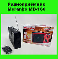 Радиоприемник Meranbo MB-160!Акция